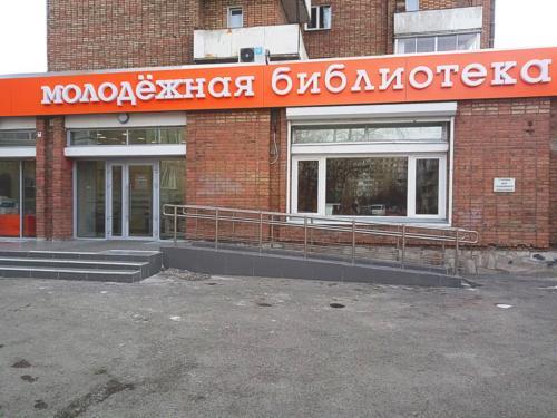 №1 (г.Красноярск, библиотека)
